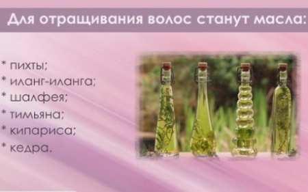 Использование эфирных масел для красоты волос